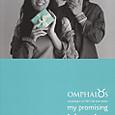 Omphalos_2003